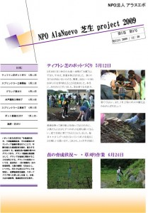 2009 Project News