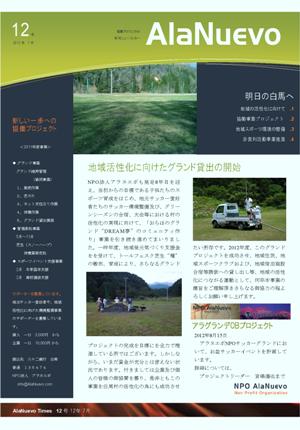 News Letter 12
